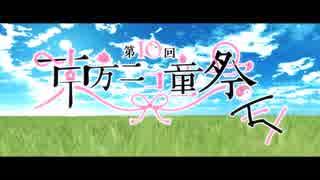 第10回東方ニコ童祭Ex 直前告知動画【企