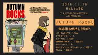 【ボーマス41】 AUTUMN ROCKS / ケダルイ