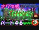 [ゆっくり実況] オワタ式でTerraria パート46[Expert]