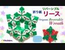【折り紙】リバーシブル リース☆