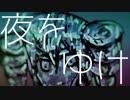 【重音テト】夜をゆけ【オリジナル】