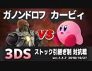【スマブラ3DS】ガノンドロフ窓 VS カービィ窓 対抗戦(ストック引継ぎ/5on5) Part1
