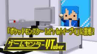 【ゲームセンターVtuber】ポケモンLet's G