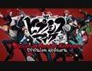 【紅音0%】ヒプノシスマイク -Division Battle Anthem-【歌...