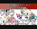 第26回富山ポケモンオフ ダブル3位決定戦 りゅう vs エグゼ