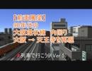 【前面展望】90年代の大阪環状線(内回り)大阪→天王寺【A列車で行こう9 Ver.5.0】