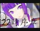 【結月ゆかり】22時序章 【オリジナル曲】