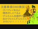 【DBD】0004_絆星in鬼ゴッコ【VOICEROID実況】