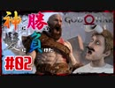 【GOD OF WAR】神に勝って髪に負けた男の子育て物語02