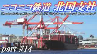 【Simutrans】ニコニコ鉄道北国支社#14
