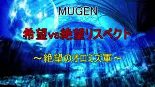 【MUGEN】希望vs絶望リスペクト~絶望のオ
