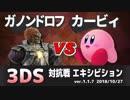 【スマブラ3DS】ガノンドロフ窓 VS カービィ窓 対抗戦(エキシビション/3on3)