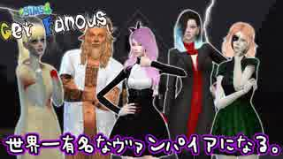 [The Sims4][Get Famous]世界一有名なヴァ