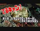 てるキャン! 第7話 ハマグリのウィスキー蒸しと豆乳牡蠣グラタン