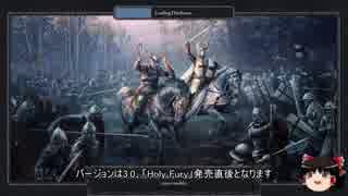 【Crusader Kings2】異世界のユダヤ教ロー