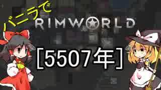 【10分1年】バニラでゆっくりRIMWORLD【55