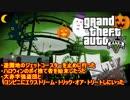 【GTA5オンライン】ハロウィンなのでせっかくだから大赤字強盗団とコンビニにエク...