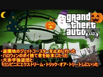 【GTA5オンライン】ハロウィンなのでせっかくだから大赤字強盗団とコンビニにエクストリームトリックオアトリートしにいった+遊園地で大暴れした+ポイ捨て奴を粛清したった
