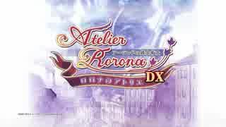 【ロロナDX】小さな王国の偉大な錬金術士