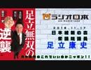 【足立康史】清水勝利のこれでいいのかニッポン!! 20181117