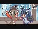 【MAD】怪獣娘~ウルトラ怪獣擬人化~×UNION(SSSSグリッドマンOP)【頼むぞアギラ/...