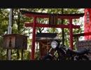 マキちゃんとそらちゃんと変態紳士がバイク神社に行ってみるよ