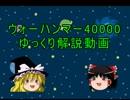 ウォーハンマー40000 ゆっくり解説動画part1
