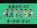 【MMDおそ松さん】六つ子のダンス∼ぬいと着ぐるみと∼【全コンビ/全トリオ】