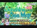 2018/11/19~ 期間限定イベント「Sunshine See May」