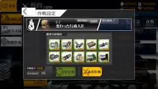 【ドルフロ】夜戦5-2N【ドールズフロン