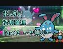 【USUM】まじめに役割論理~ヤリルリ~【Part13】
