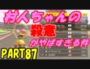 【マリオカート8DX】元日本代表が強さを求めて PART87