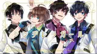 【男子4人で】シンデレラガール / King&am