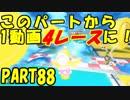 【マリオカート8DX】元日本代表が強さを求めて PART88