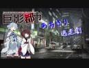 【巨影都市】あおきり絶望の逃走劇02-2【VOICEROID実況】