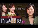 【夜桜亭日記 #84】女優の竹島由夏さんをお招きしました[桜H30/11/17]