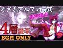 【FFXIV】オメガアルファ零式4層後半 -暗黒視点- BGM ONLY