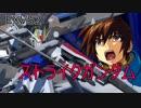 【EXVS2】ストライクガンダム