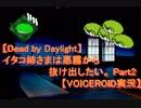 【Dead by Daylight】イタコ姉さまは悪霧から抜け出したい。 Part2【VOICEROID実況】