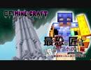 【日刊Minecraft】最恐の匠は誰かホラー編!?絶望的センス4人衆がカオス実況!#19...