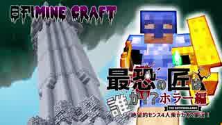 【日刊Minecraft】最恐の匠は誰かホラー編!?絶望的センス4人衆がカオス実況!#19【The Betweenlands】