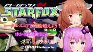 【スターフォックス64解説】ゆかきりとト