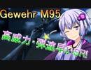 【BFV】戦場の狙撃手結月ゆかり【結月ゆかり実況】S2#11