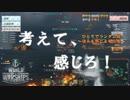 【WoWs】ランダム戦gg強みを感じる場面集④~蔵王、北風、ミズーリ~【HDP】