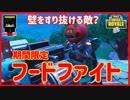 【フォートナイト】フードファイトモードだ! ザコ勢が行くFORTNITE!!