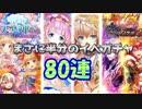 【黒猫のウィズ】プラチナセレクション 天上岬外伝ガチャ 80連