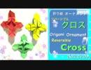 【折り紙】リバーシブルクロス☆オーナメント