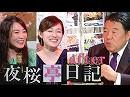 【夜桜亭日記 #84 after】水島総が視聴者の質問に答えます![桜H30/11/17]