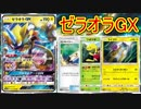 【PTCGO】ゆっくりポケカ対戦part20【ゼラオラGX】