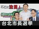 【台湾CH Vol.257】認識を!「中国統一」は「台湾侵略」 / 中共が期待の台北市長候...